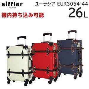 シフレ siffler EURASIA ユーラシア EUR3054-44 (26L) 機内持ち込み可能 ユーラシア トランク スーツケース|travel-goods-toko