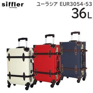 シフレ siffler EURASIA ユーラシア EUR3054-53 (36L) 手荷物預け入れ適応 ユーラシア トランク スーツケース|travel-goods-toko