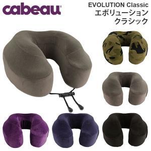 cabeau EVOLUTION Classic カブー エボリューション クラシック トラベルピロー 携帯用枕 トラベルグッズ 旅行用品|travel-goods-toko