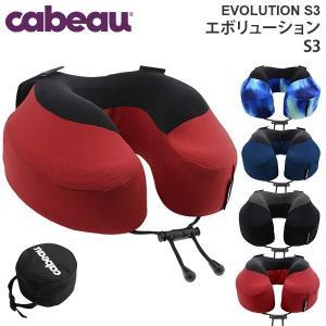 cabeau EVOLUTION S3 カブー エボリューション S3 トラベルピロー 携帯用枕 トラベルグッズ 旅行用品|travel-goods-toko