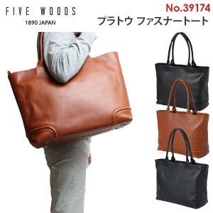FIVE WOODS ファイブウッズ PLATEAU プラトウ 牛革 ファスナートートバッグ (39174) 日本製|travel-goods-toko