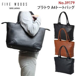 FIVE WOODS ファイブウッズ PLATEAU プラトウ 牛革 A4トートバッグ (39179) 日本製|travel-goods-toko
