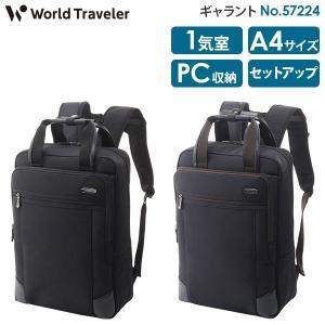 エース ワールドトラベラー ギャラント 57224 ビジネスリュック ACE World Traveler GALANTE|travel-goods-toko