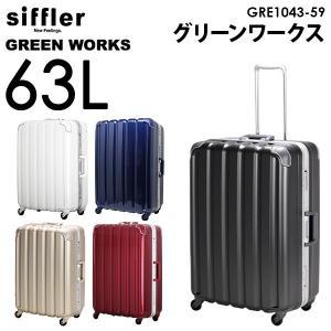 シフレ siffler グリーンワークス GRE1043-59 (63L) フレームタイプ 3〜5泊用 スーツケース|travel-goods-toko
