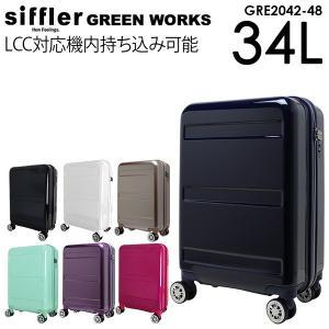 シフレ siffler グリーンワークス GRE2042-48 (34L) LCC対応 機内持ち込み可能 ファスナータイプ 2泊用 スーツケース|travel-goods-toko