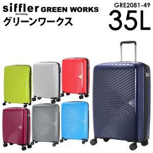 シフレ siffler グリーンワークス GRE2081-49 (35L) 機内持ち込み可能 ファスナータイプ 3〜5泊用 スーツケース|travel-goods-toko