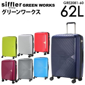 シフレ siffler グリーンワークス GRE2081-60 (62L) ファスナータイプ 5〜7泊用 スーツケース|travel-goods-toko