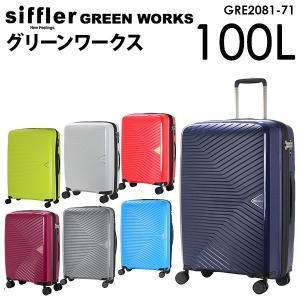 シフレ siffler グリーンワークス GRE2081-71 (100L) ファスナータイプ 7泊〜長期 スーツケース|travel-goods-toko