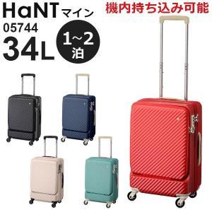 エース HaNT ハント マイン (34L) フロントポケット付き ファスナータイプ スーツケース 2泊用 機内持ち込み可能 05744|travel-goods-toko