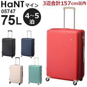 エース HaNT ハント マイン (75L) ファスナータイプ スーツケース 4〜5泊用 手荷物預け入れ無料規定内 05747|travel-goods-toko