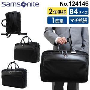 Samsonite Jet Biz サムソナイト ジェットビズ 3WAYブリーフケース エキスパンダブル (GL1*004/124146) travel-goods-toko