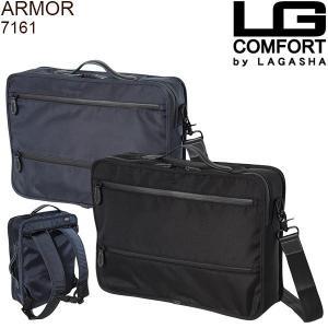 ラガシャ LG COMFORT ARMOR アルモア (716101/716106) ビジネスバッグ A4対応 PC収納 3WAY トーリン|travel-goods-toko