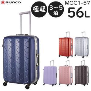 サンコー スーパーライトMGC 極軽ゴクカル (56L) フレームタイプ スーツケース 3〜5泊用 手荷物預け入れ無料規定内 MGC1-57|travel-goods-toko