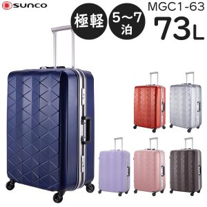 サンコー スーパーライトMGC 極軽ゴクカル (73L) フレームタイプ スーツケース 5〜7泊用 手荷物預け入れ無料規定内 MGC1-63|travel-goods-toko