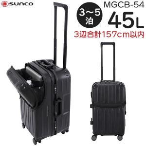 サンコー スーパーライトMGC コンテナ (45L) フロントポケット付き フレームタイプ スーツケース 3〜5泊用 手荷物預け入れ無料規定内 MGCB-54|travel-goods-toko