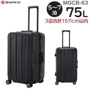 サンコー スーパーライトMGC コンテナ (75L) フレームタイプ スーツケース 5〜7泊用 手荷物預け入れ無料規定内 MGCB-63|travel-goods-toko