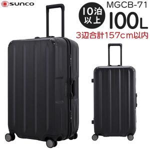 サンコー スーパーライトMGC コンテナ (100L) フレームタイプ スーツケース 10泊〜長期 手荷物預け入れ無料規定内 MGCB-71|travel-goods-toko