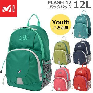 MILLET ミレー FLASH 12 フラッシュ12 (MIS0559) 12Lバックパック 子供用リュック Backpacks|travel-goods-toko