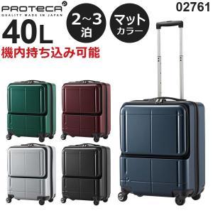 プロテカ スーツケース 機内持ち込み可能 マックスパス H2...