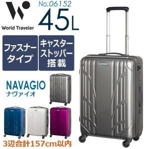 ACE World Traveler エース ワールドトラベラー ナヴァイオ (45L) 06152 キャスターストッパー搭載 ファスナータイプ スーツケース 手荷物預け入れ適応|travel-goods-toko