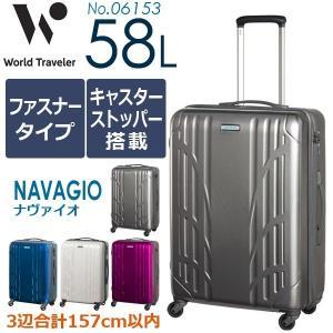 ACE World Traveler エース ワールドトラベラー ナヴァイオ (58L) 06153 キャスターストッパー搭載 ファスナータイプ スーツケース 手荷物預け入れ適応|travel-goods-toko