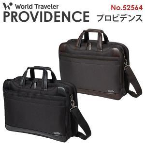 エース ワールドトラベラー プロビデンス 52564 ビジネスバッグ ブリーフケース ACE World Traveler PROVIDENCE