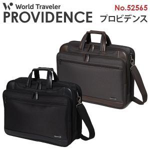 エース ワールドトラベラー プロビデンス 52565 ビジネスバッグ ブリーフケース ACE World Traveler PROVIDENCE