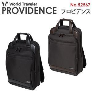 エース ワールドトラベラー プロビデンス 52567 バックパック ビジネスリュック ACE World Traveler PROVIDENCE