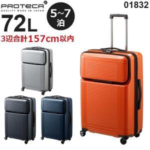 プロテカ スーツケース ポケットライナー (72L) フロントポケット付き ファスナータイプ 5〜7泊用 手荷物預け入れ無料規定内 01832|travel-goods-toko