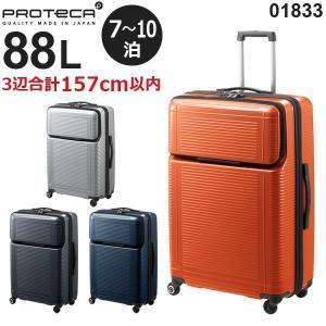 プロテカ スーツケース ポケットライナー (88L) フロントポケット付き ファスナータイプ 7〜10泊用 手荷物預け入れ無料規定内 01833|travel-goods-toko
