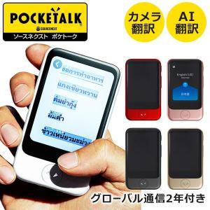ソースネクスト POCKETALK S(ポケトークS) グローバル通信2年付きモデル SIM内蔵 音...