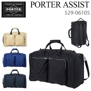 吉田カバン PORTER ASSIST 3WAY BOSTON BAG (529-06105) ポーター アシスト 3WAY ボストンバッグ PC収納 日本製|travel-goods-toko
