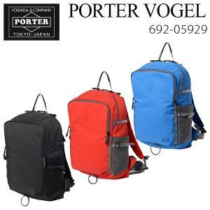 吉田カバン PORTER VOGEL DAY PACK (692-05929) ポーター フォーゲル デイパック バックパック 日本製|travel-goods-toko