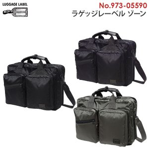 吉田カバン LUGGAGE LABEL ラゲッジレーベル ZONE ゾーン (973-05590) 2WAY B4 オーバーナイター ビジネスバッグ 日本製|travel-goods-toko