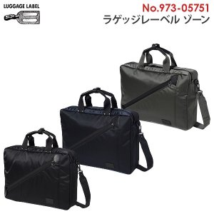 吉田カバン LUGGAGE LABEL ラゲッジレーベル ZONE ゾーン (973-05751) 3WAY B4 ブリーフケース ビジネスバッグ ビジネスリュック 日本製|travel-goods-toko