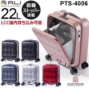 アジア・ラゲージ パンテオン (22L) フロントオープン付き ファスナータイプ スーツケース 1泊用 コインロッカー収納可能 LCC機内持ち込み可能 PTS-4006|travel-goods-toko