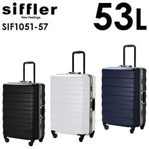 シフレ siffler SIF1051-57 (53L) フレームタイプ スーツケース 3〜5泊用|travel-goods-toko