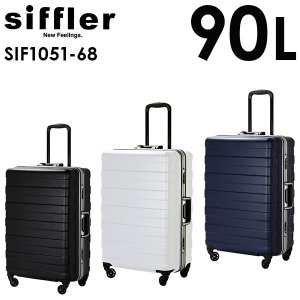 シフレ siffler SIF1051-68 (90L) フレームタイプ スーツケース 1週間以上程度用|travel-goods-toko
