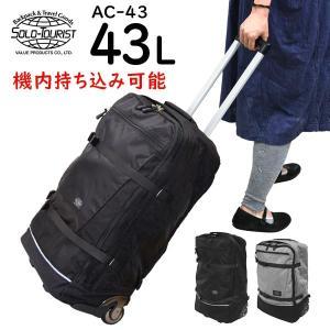 ソロツーリスト アブロードキャリー43 (43L) キャスター付きバックパック 拡張ファスナー付き 機内持ち込み可能 AC-43|travel-goods-toko