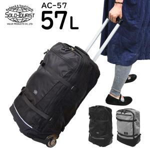 ソロツーリスト アブロードキャリー57 (57L) キャスター付きバックパック 拡張ファスナー付き AC-57|travel-goods-toko
