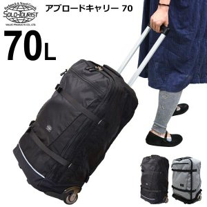 ソロツーリスト アブロードキャリー70 (70L) キャスター付きバックパック 拡張ファスナー付き AC-70|travel-goods-toko