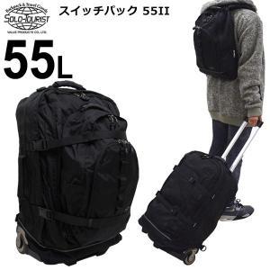 SOLO TOURIST ソロツーリスト スイッチパック55II (55L) キャスター付きバックパック デイパック付き
