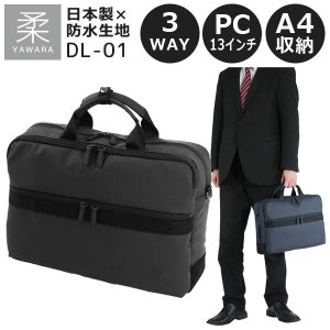 スターツ 柔(YAWARA) DLビジネス3WAYセットアップブリーフ 日本製 防水 A4収納 2気室 DL-01 travel-goods-toko