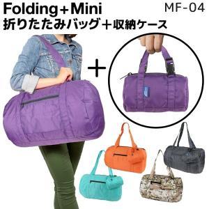 スターツ フォールディングミニ MFロールボストン ミニチュア収納ケース付き折りたたみバッグ 40L MF-04|travel-goods-toko