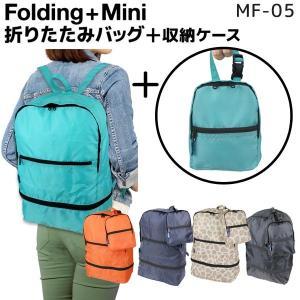 スターツ フォールディングミニ MF拡張リュック ミニチュア収納ケース付き折りたたみバッグ 15〜19L MF-05|travel-goods-toko