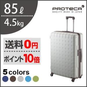 エース プロテカ|スーツケース|大型| 360 (71cm)02514 (直送品) ID:EE827793