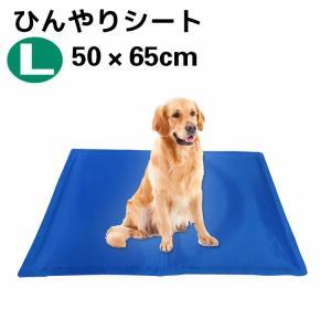 ペットクールマット Lサイズ ペット用ひんやりマット 50×65cm 犬猫用 ひえひえ爽快 冷えマッ...
