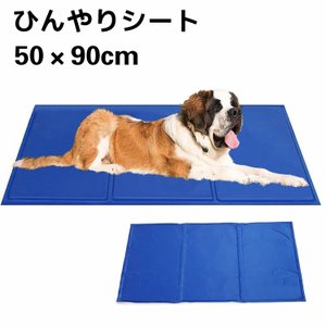 ペットクールマット XLサイズ ペット用ひんやりマット 50×90cm 犬猫用 ひえひえ爽快 冷えマ...