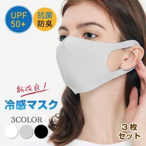 【在庫あり】3枚セット 大人用 マスク 洗えるマスク 布マスク 接触冷感涼しいマスク 個包装 立体マ...
