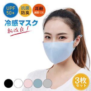 マスク夏用 接触冷感 冷感 夏用マスク ひんやりマスク 洗えるマスク 布マスク マスク 紐調節可能 ...